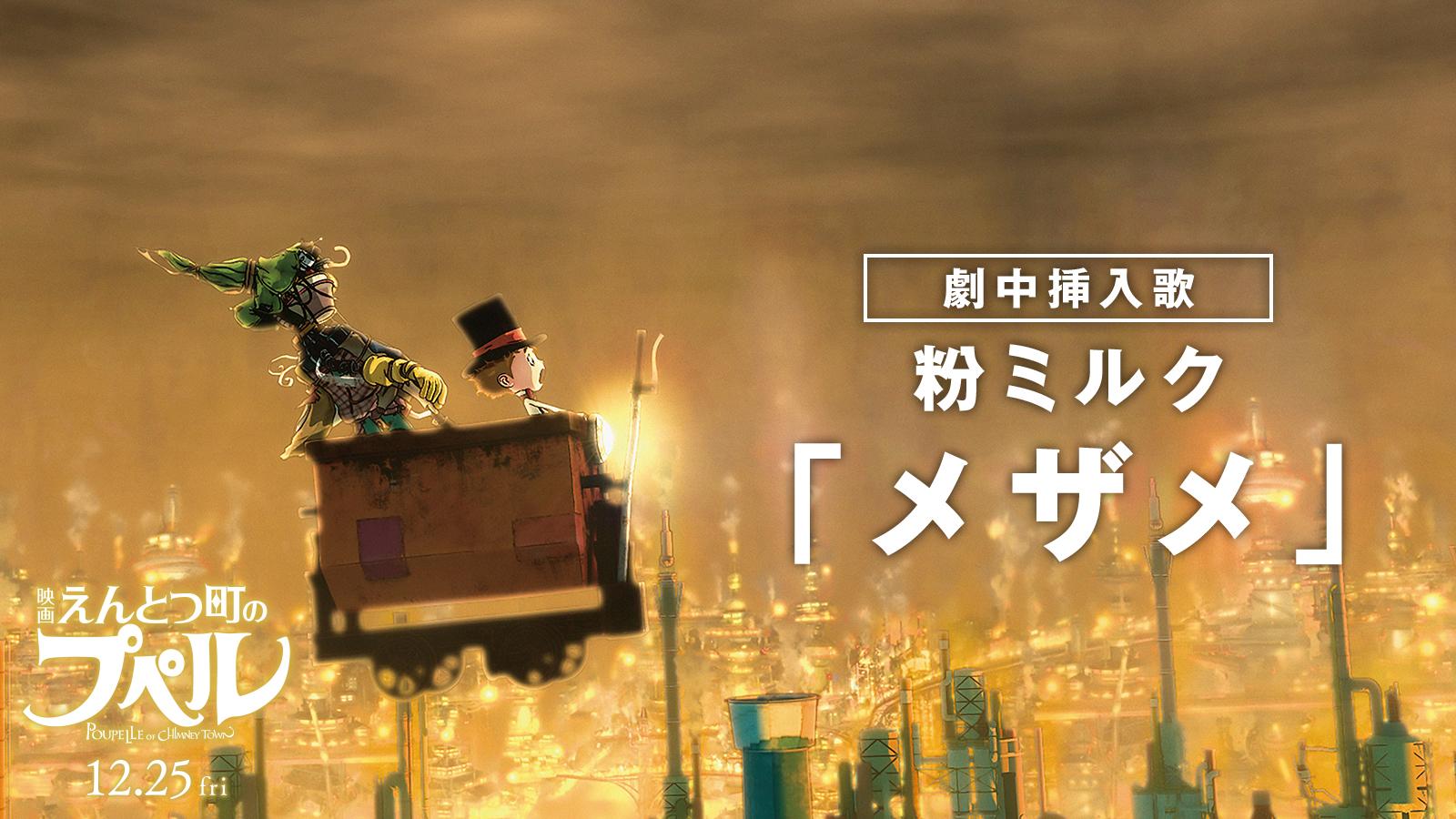 粉ミルク、初のオリジナル楽曲「メザメ」が映画「えんとつ町のプペル」挿入歌に決定!!