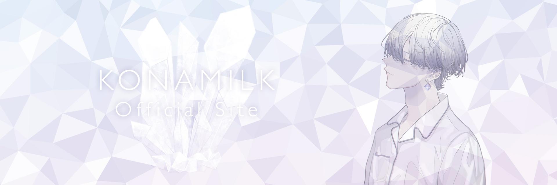 粉ミルク Official Site